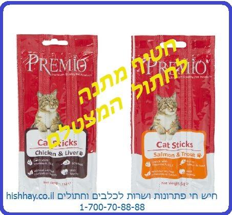 חטיף טעים לחתול פרימיו מקלות